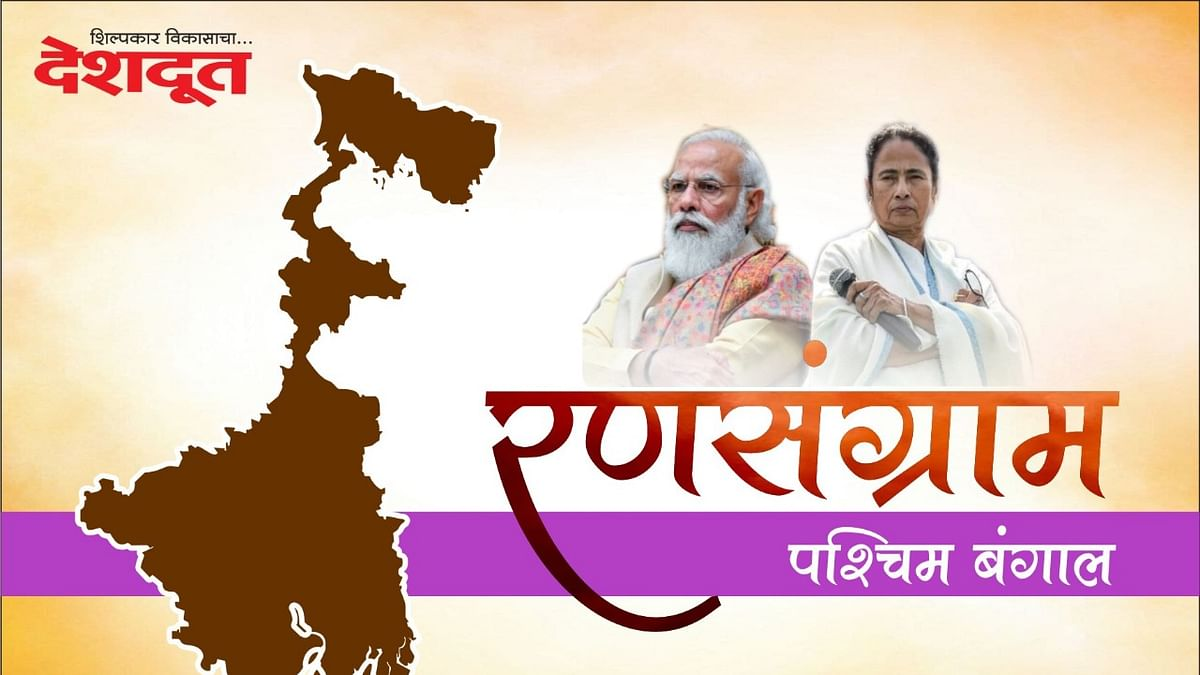 West Bengal Election Result 2021 : पश्चिम बंगालमध्ये ममता सत्ता राखणार ?