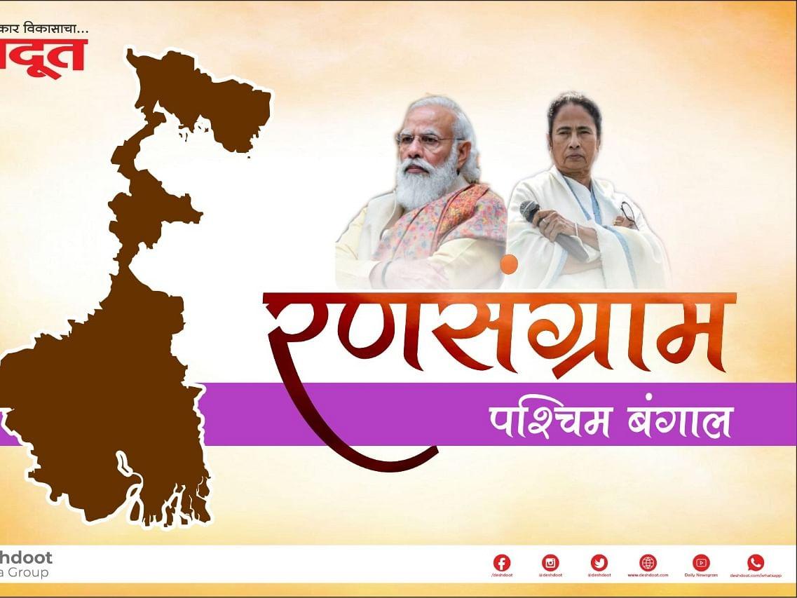West Bengal assembly election results : कलानुसार  बंगालमध्ये तृणमूलला बहुमत, मात्र ममता पिछाडीवर