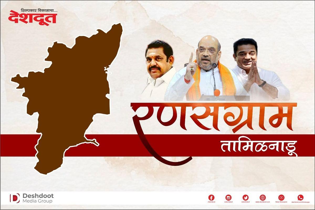 Election Results तामिळनाडूमध्ये द्रमुक,  पुद्दुचेरीमध्ये एनडीएची सत्ता
