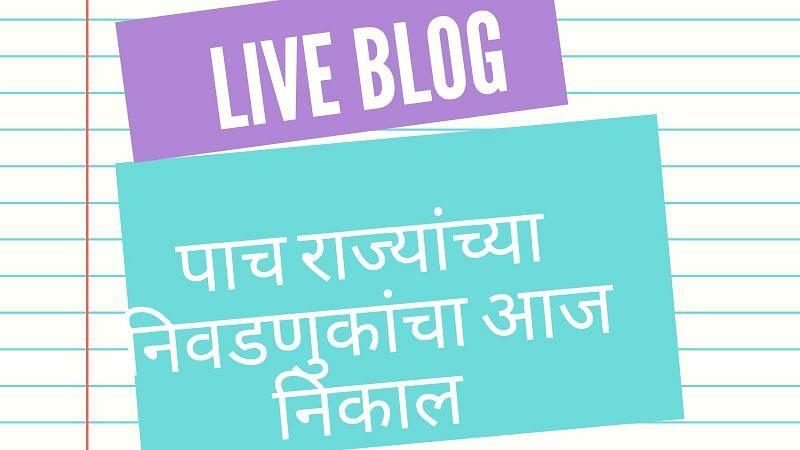 Nandigram Assembly Constituency : हॉटसिट 'नंदीग्राम'मध्ये कोण आहे आघाडीवर?