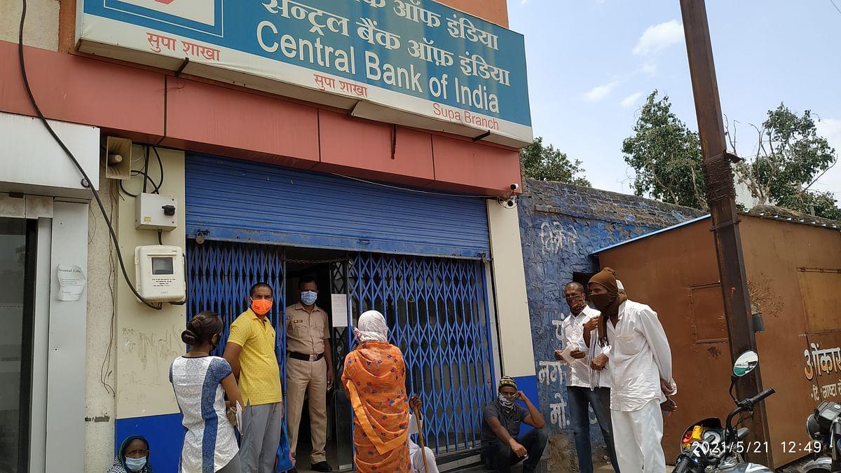 सुप्यात बँकेच्या बाहेर नागरिकांची गर्दी