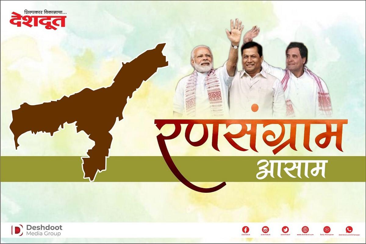 Assam Election Results आसाममध्ये भाजपचे पुनरागमन