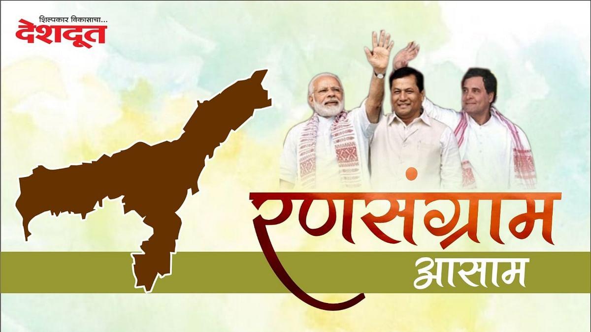 Assam Election Result 2021 : भाजप आणि काँग्रेसमध्ये जोरदार चुरस