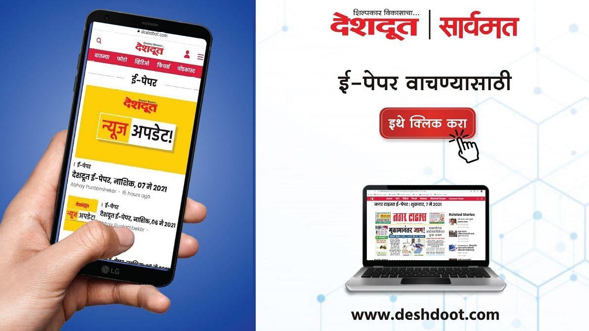 Deshdoot Times E-Paper Date 15 August 2021