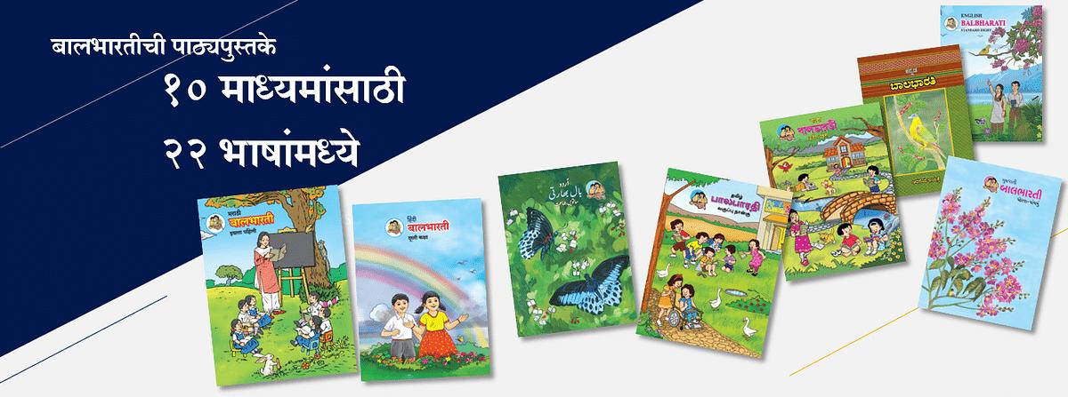 बालभारतीच्या पुस्तक वितरणाला सुरुवात