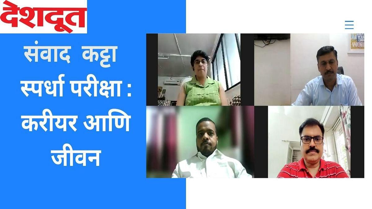 देशदूत संवाद कट्टा : स्पर्धा परीक्षा : करीयर आणि जीवन