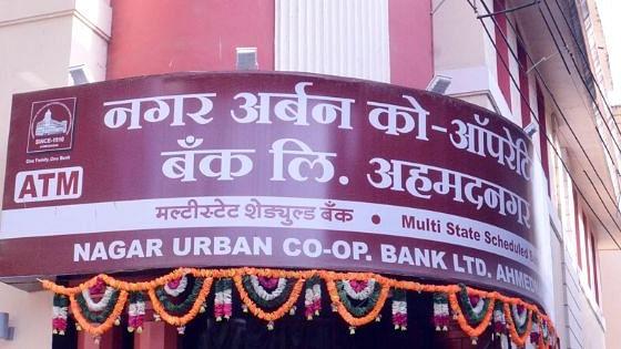 अर्बन बँक निवडणुकीची घाई नको