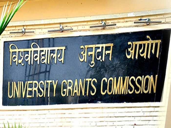 UGC Guidelines 2021 : UGC ने महाविद्यालयांना दिले महत्वाचे निर्देश, 'या' तारखेपासून सुरु होईल नवीन शैक्षणिक वर्ष