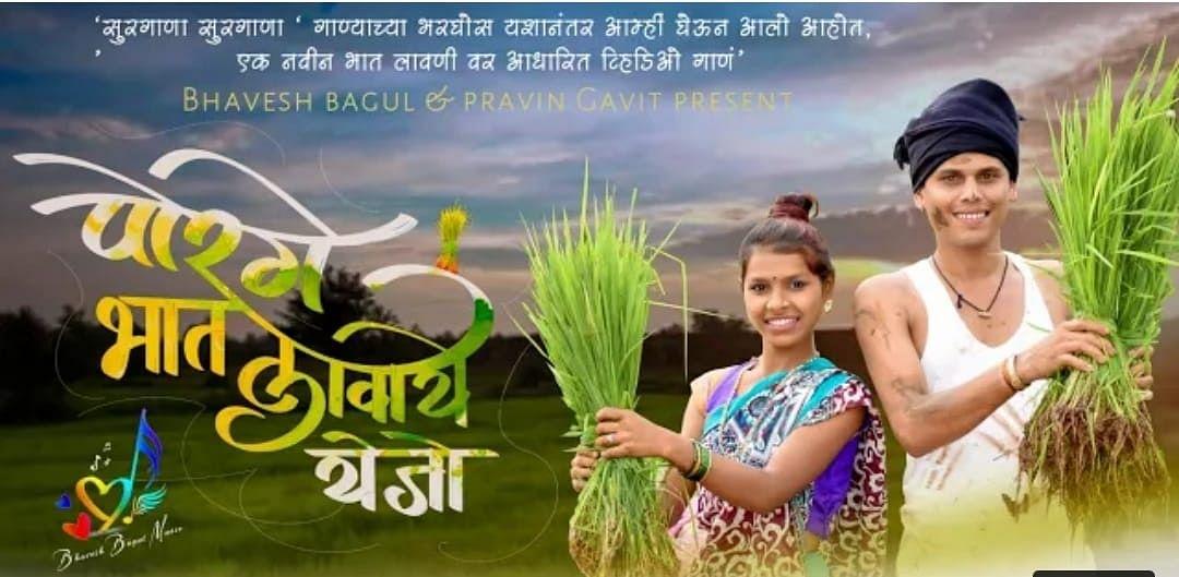 आदिवासी डांगी बोलीभाषेतील 'पोरगे भात लावाये येजो' गाण्याची सोशल मीडियावर धूम