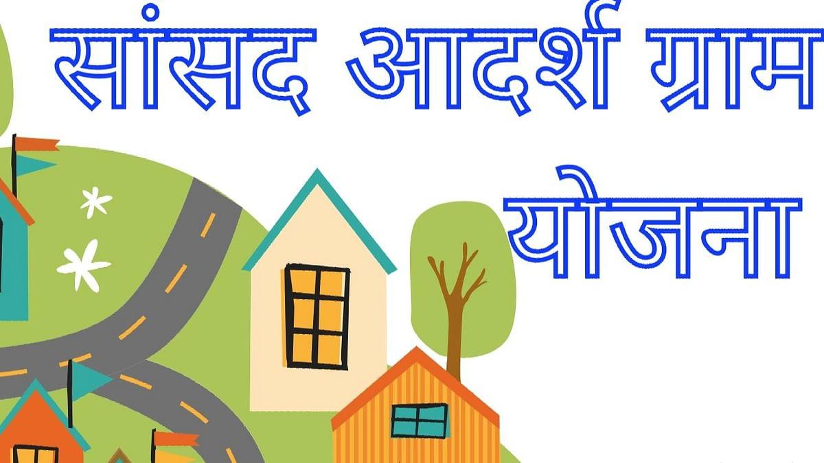 'सांसद आदर्श ग्राम योजने'त महाराष्ट्राची पिछेहाट!