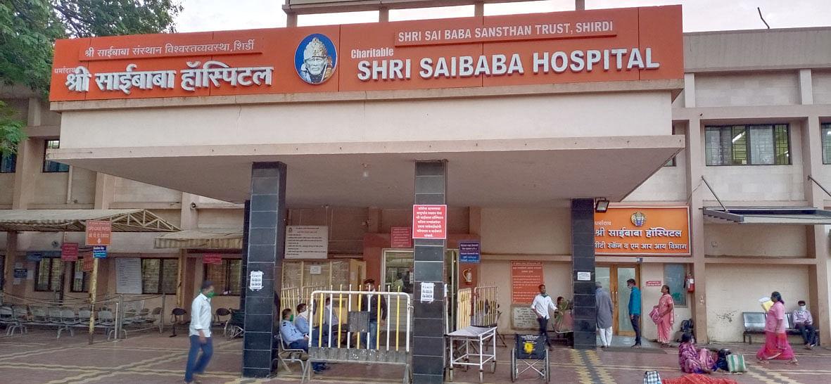 साईबाबा हॉस्पिटल कोविडसाठी आरक्षित