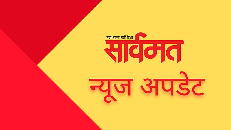 समग्र शिक्षाचे खाते आत्ता महाराष्ट्र बँकेत, शाळांसमोर समस्यांचा पाढा