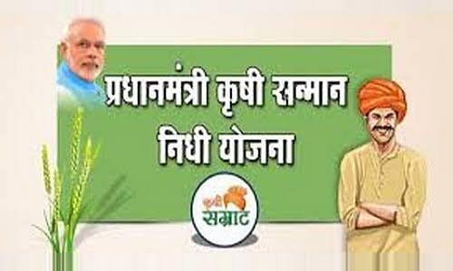 एक लाख शेतकरी 'पंतप्रधान किसान सन्मान' योजनेपासून वंचित