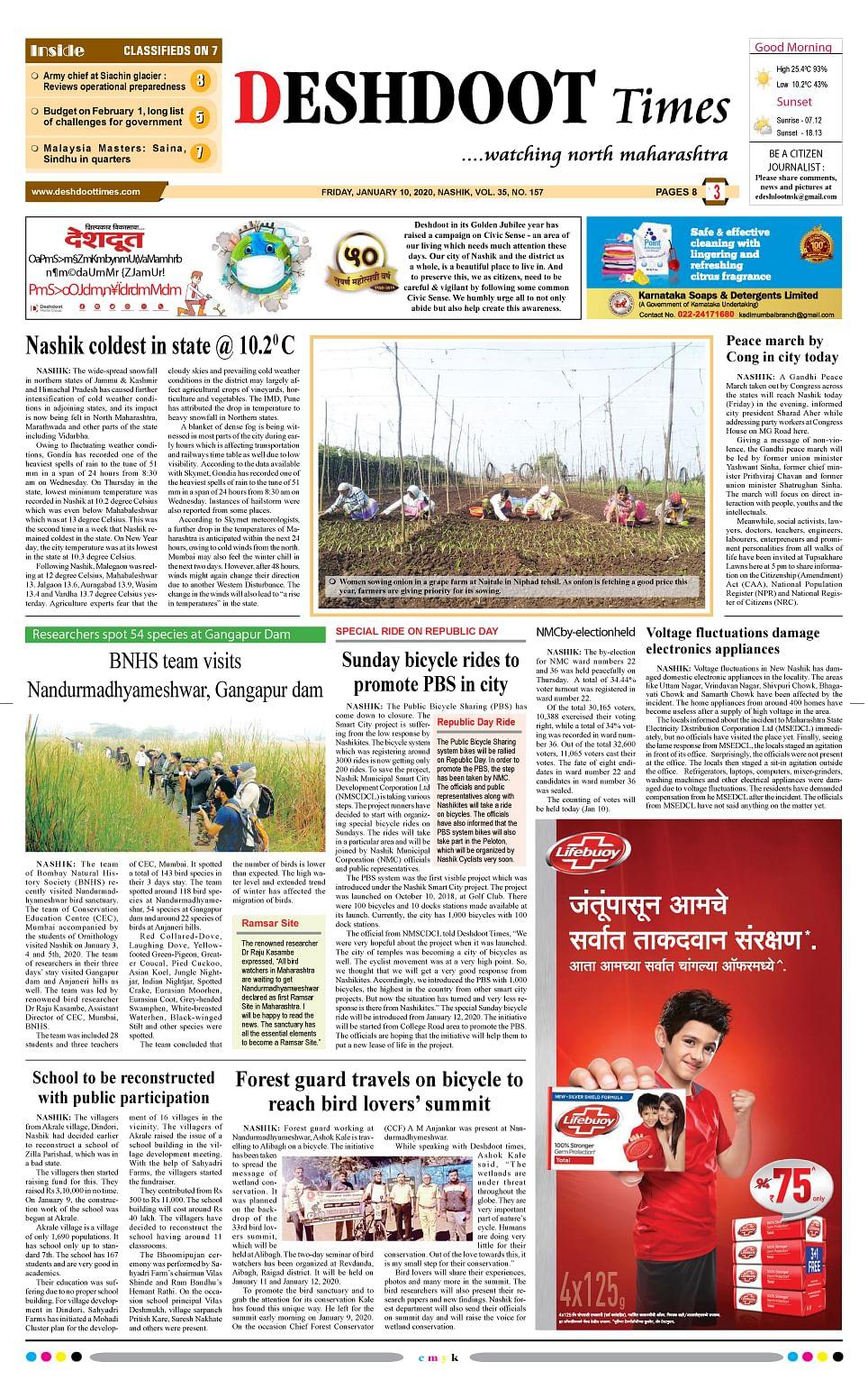 10 January 2020, Deshdoot Times E Paper, Nashik