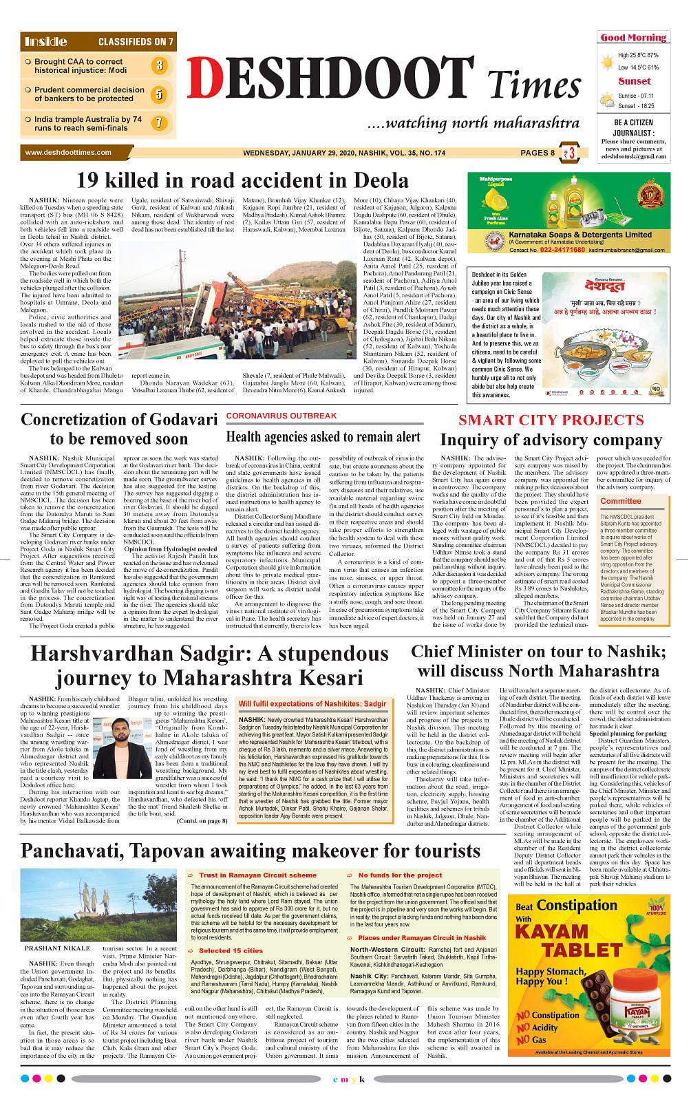29 January 2020, Deshdoot Times E Paper, Nashik
