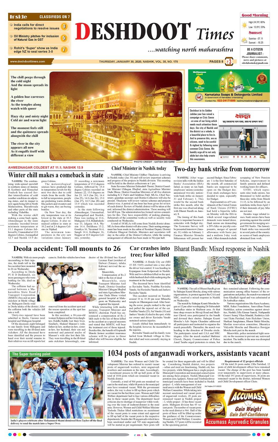 30 January 2020, Deshdoot Times E Paper, Nashik