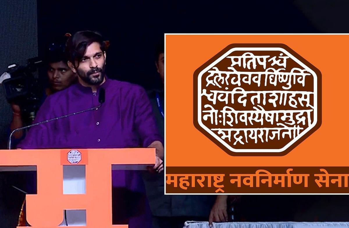 …आता महाराष्ट्र नवनिर्माण सेनेचा 'नव'नेता 'नव'झेंडा आणि अजेंडा !