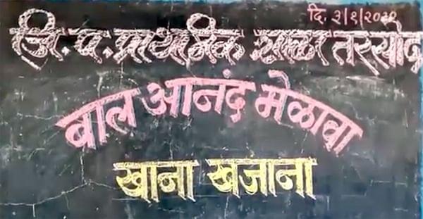 video तरसोद जि.प.शाळा : विद्यार्थ्यांनी घेतला आनंद मेळाव्याचा आनंद
