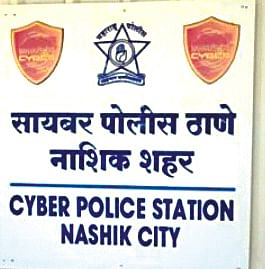 महाराष्ट्र सायबर विभागाकडून 'ऑपरेशन ब्लॅकफेस'; शहरात तिघांविरुद्ध गुन्हे