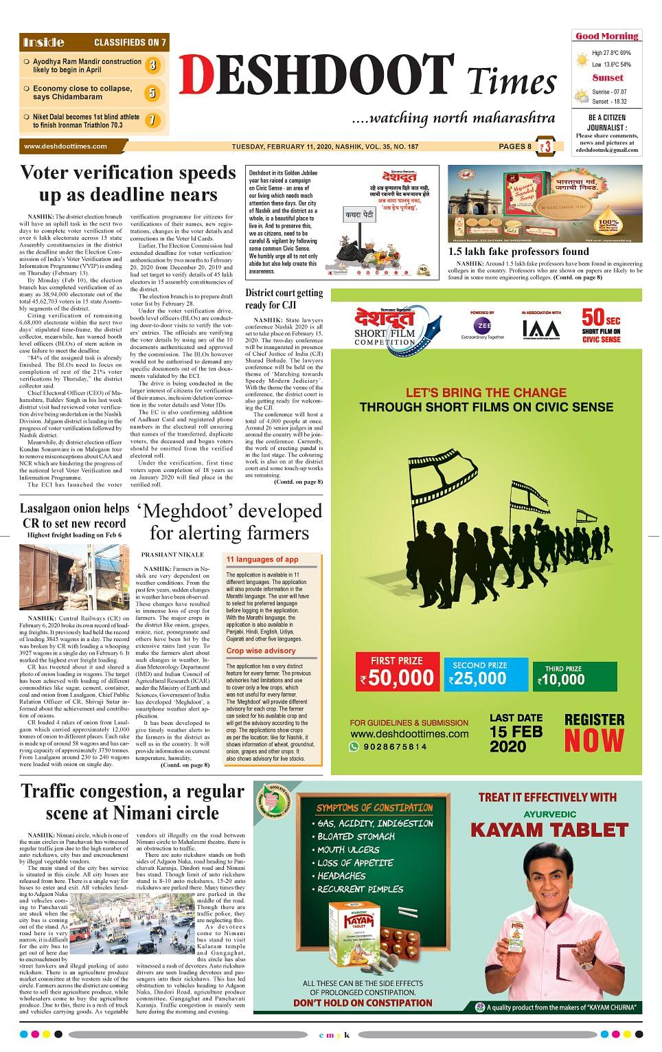 11 February 2020, Deshdoot Times E paper
