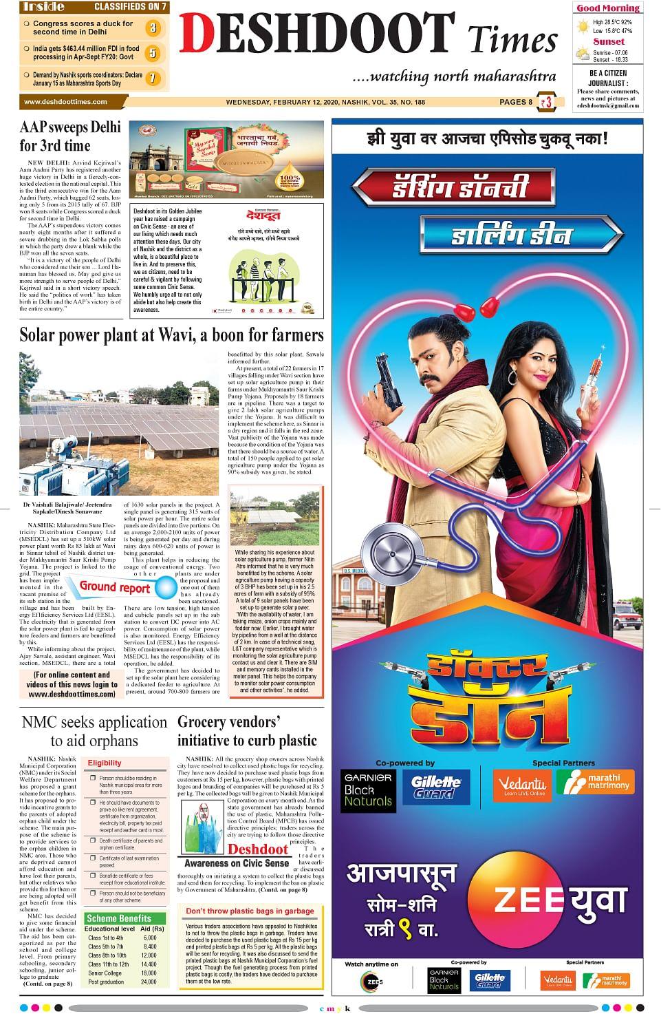 12 February 2020, Deshdoot Times E Paper, Nashik