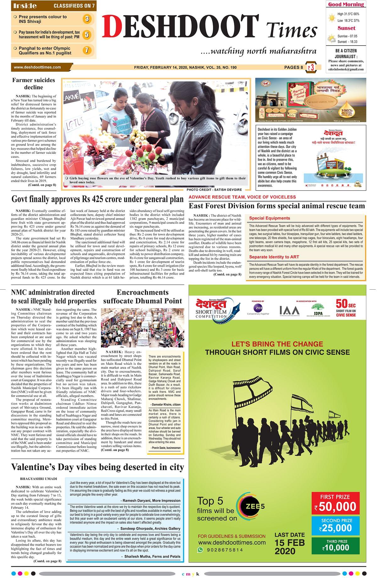 14 February 2020, Deshdoot Times E Paper, Nashik