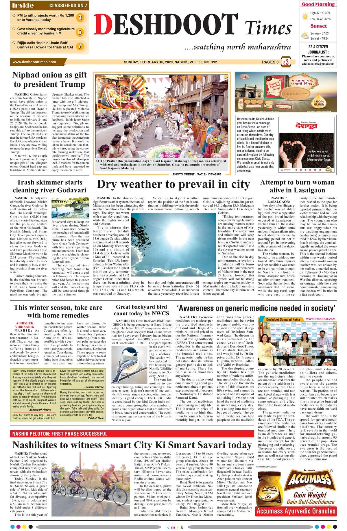 16 February 2020, Deshdoot Times E Paper, Nashik