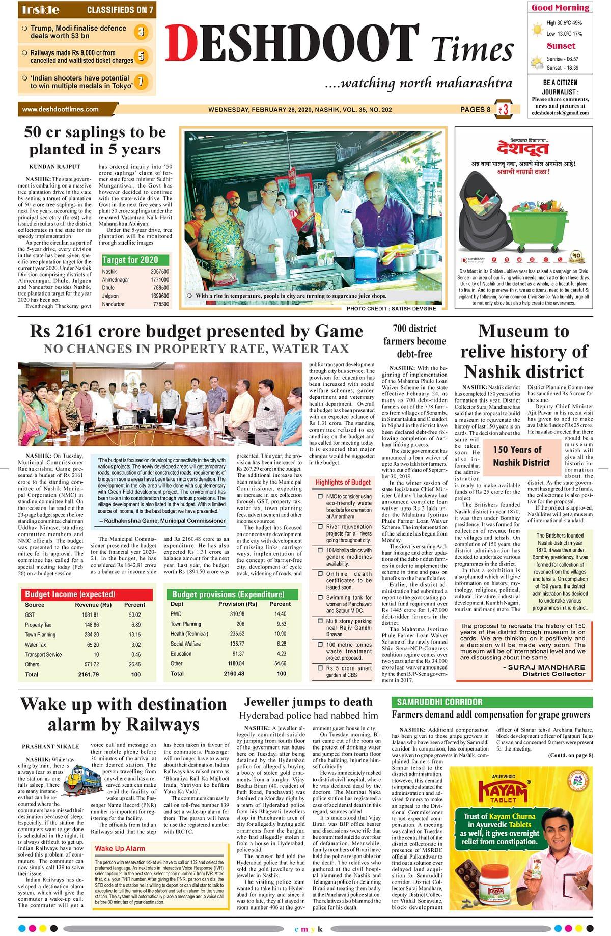 26 February 2020, Deshdoot Times E Paper, Nashik