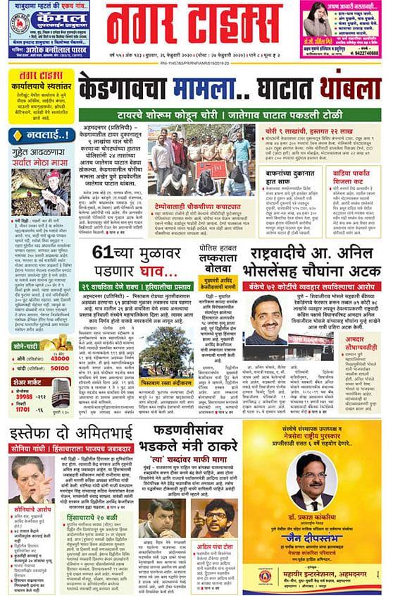 नगर टाइम्स ई-पेपर : बुधवार, 26 फेब्रुवारी 2020