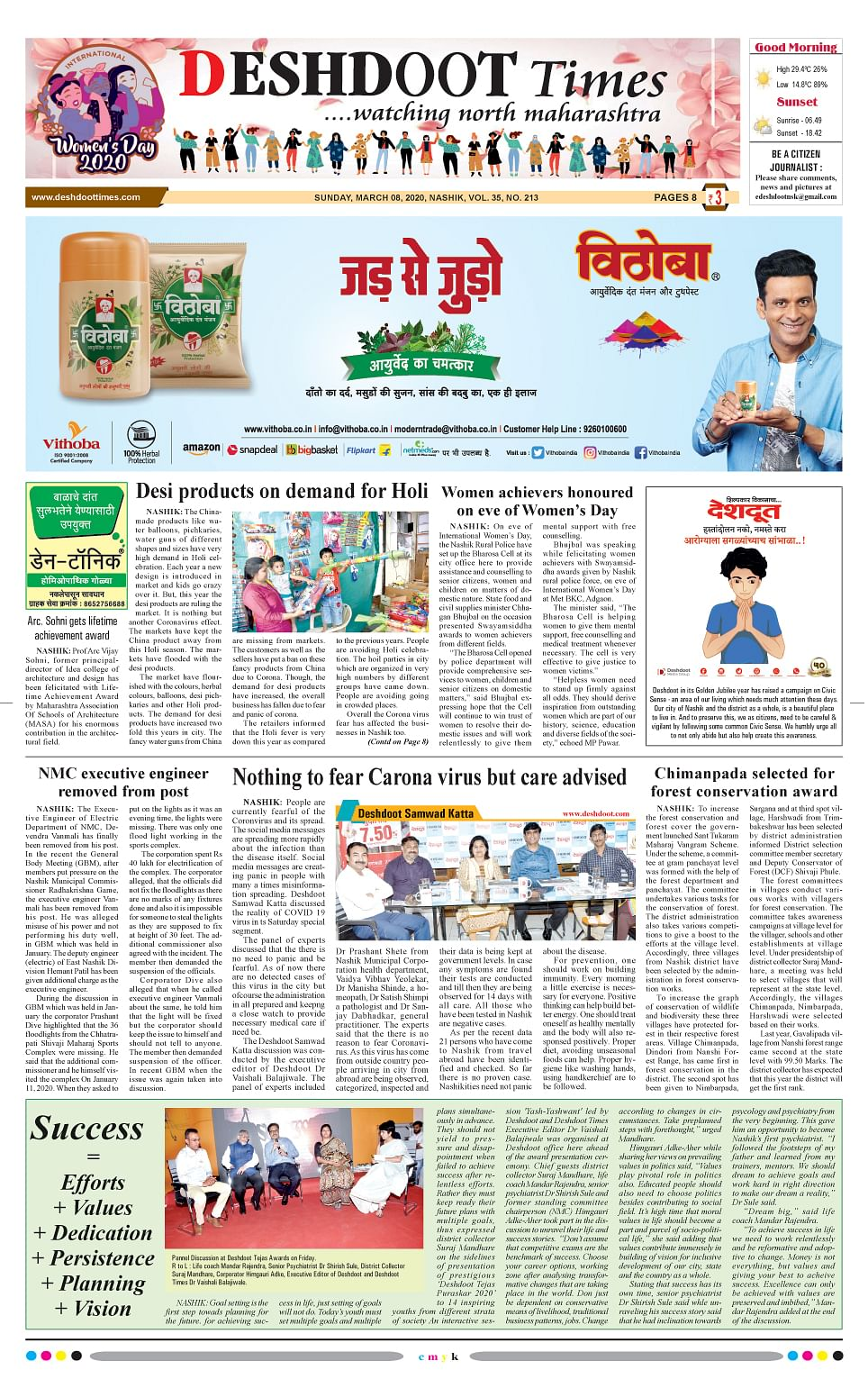 8 March 2020, Deshdoot Times E Paper, Nashik