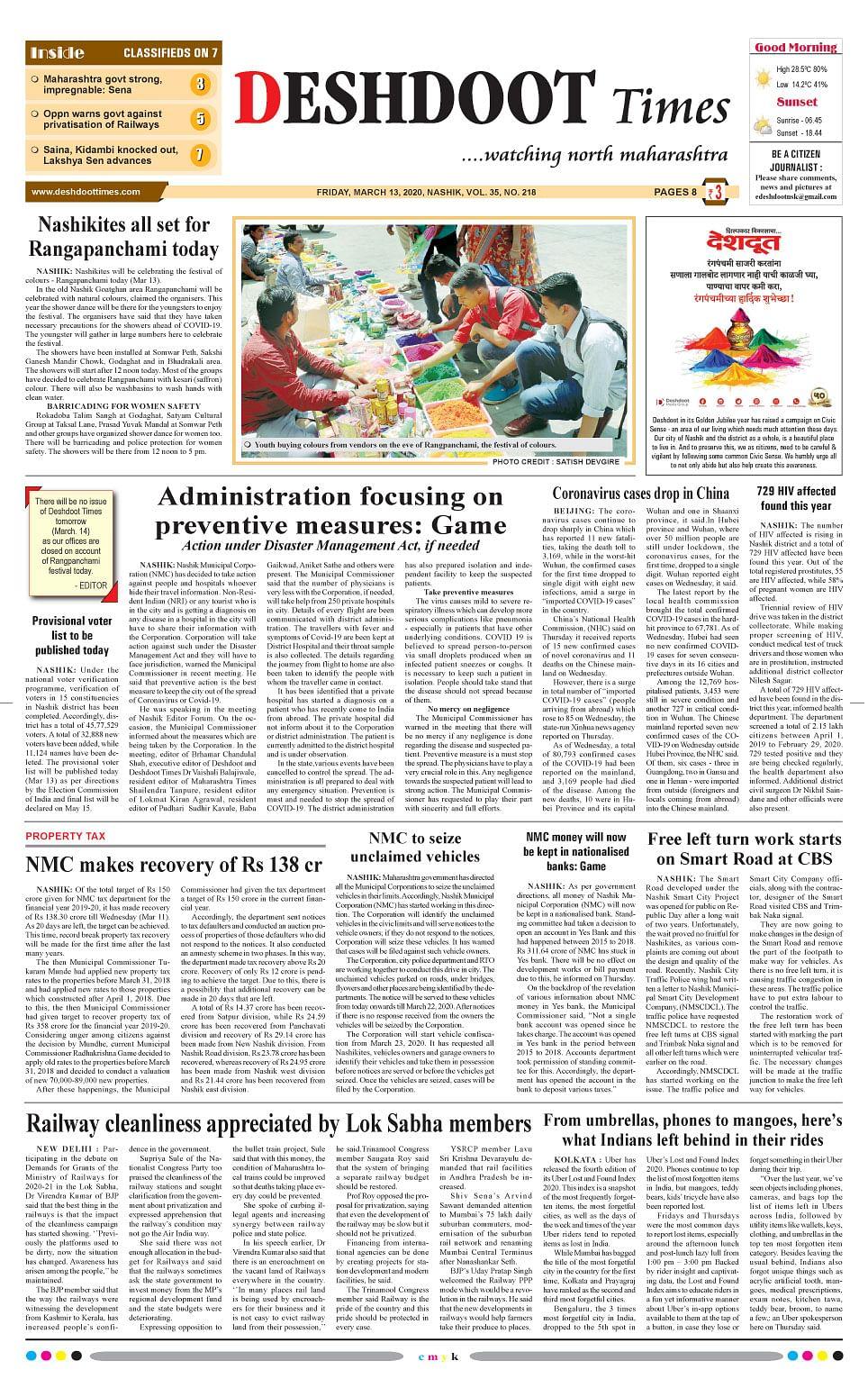 13 March 2020, Deshdoot Times E Paper, Nashik