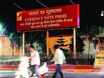 नाशिक नोट प्रेस व प्रतिभूती मुद्रणालय 31 मार्च पर्यंत बंद