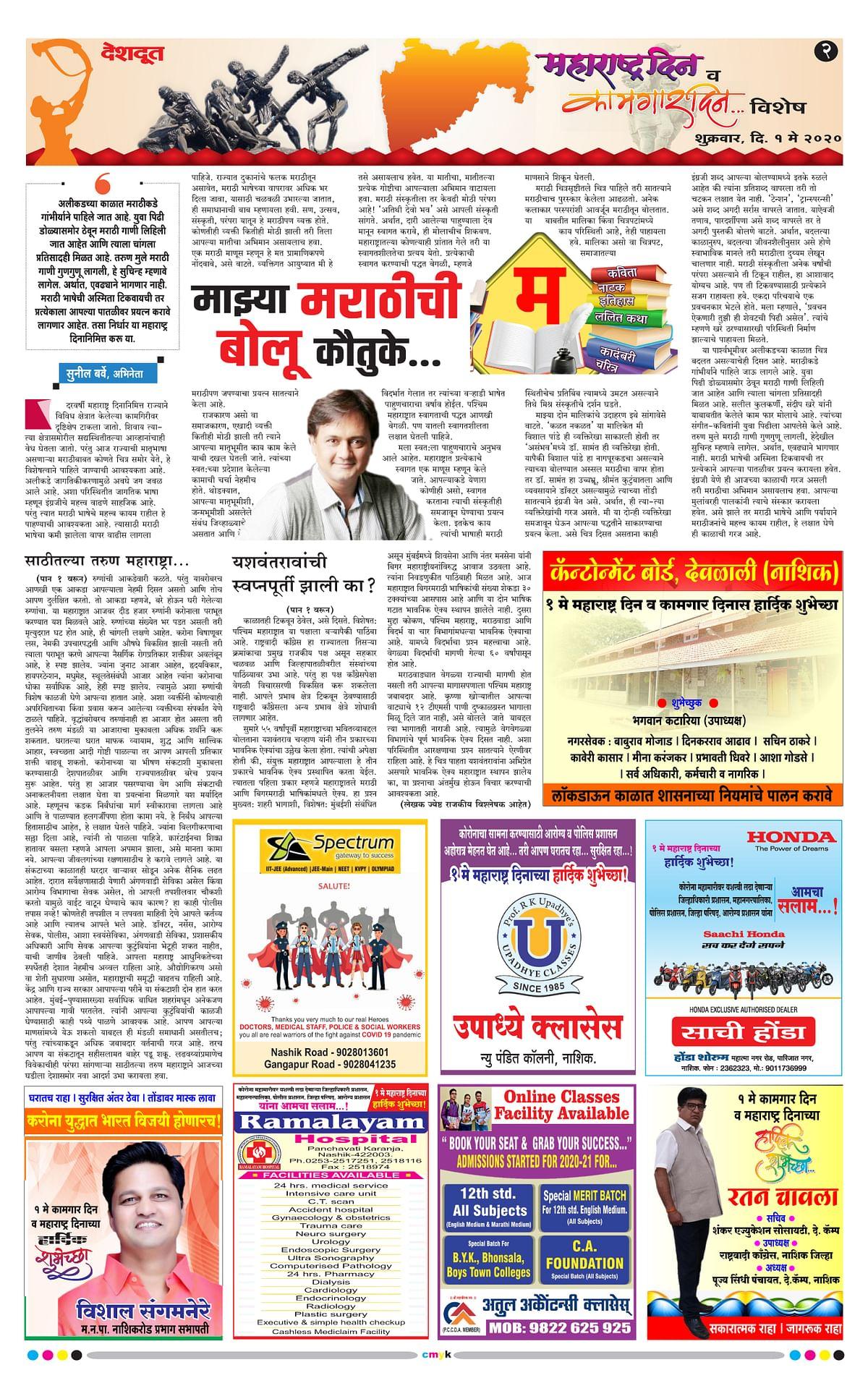 देशदूत डिजिटल महाराष्ट्र दिन विशेष पुरवणी