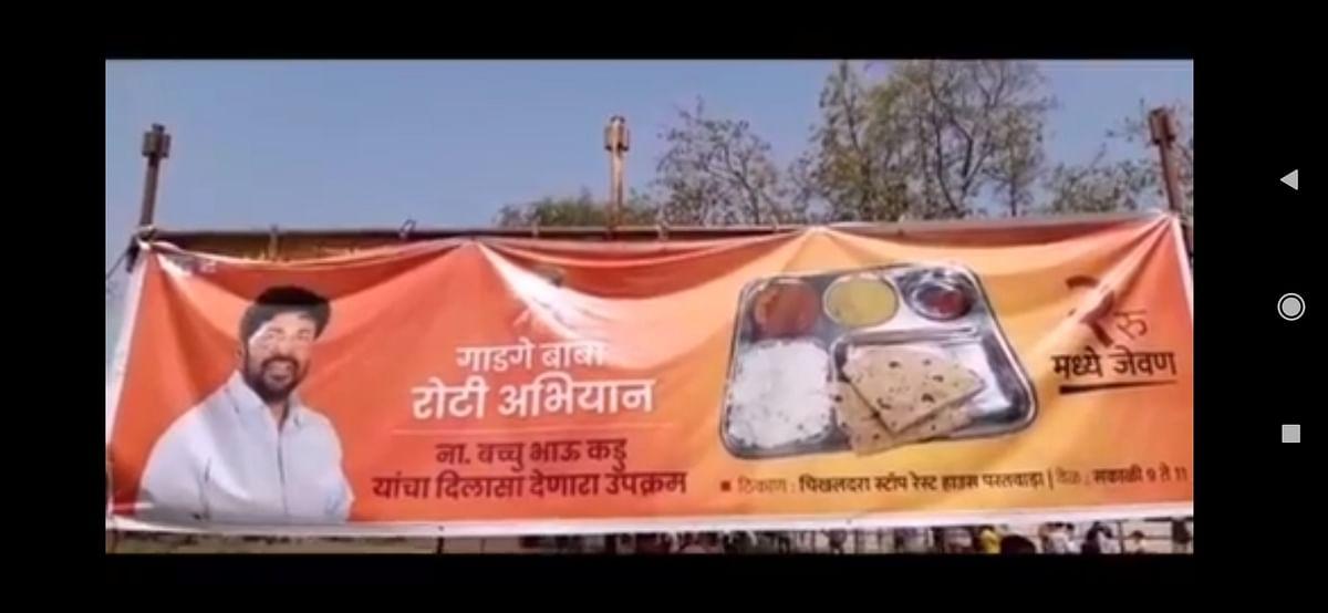 चिखलदरा : गाडगेबाबा रोटी अभियान अंतर्गत गरजूंना दोन रुपयांत जेवण; आमदार बच्चू कडू यांचा अनोखा उपक्रम