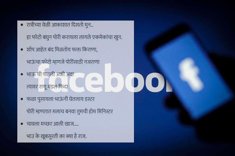 लॉकडाऊनमुळे  भाऊ, ताईंच्या क्रिएटिव्हिटीला उधाण; फेसबुक झाले 'चारोळीमय'