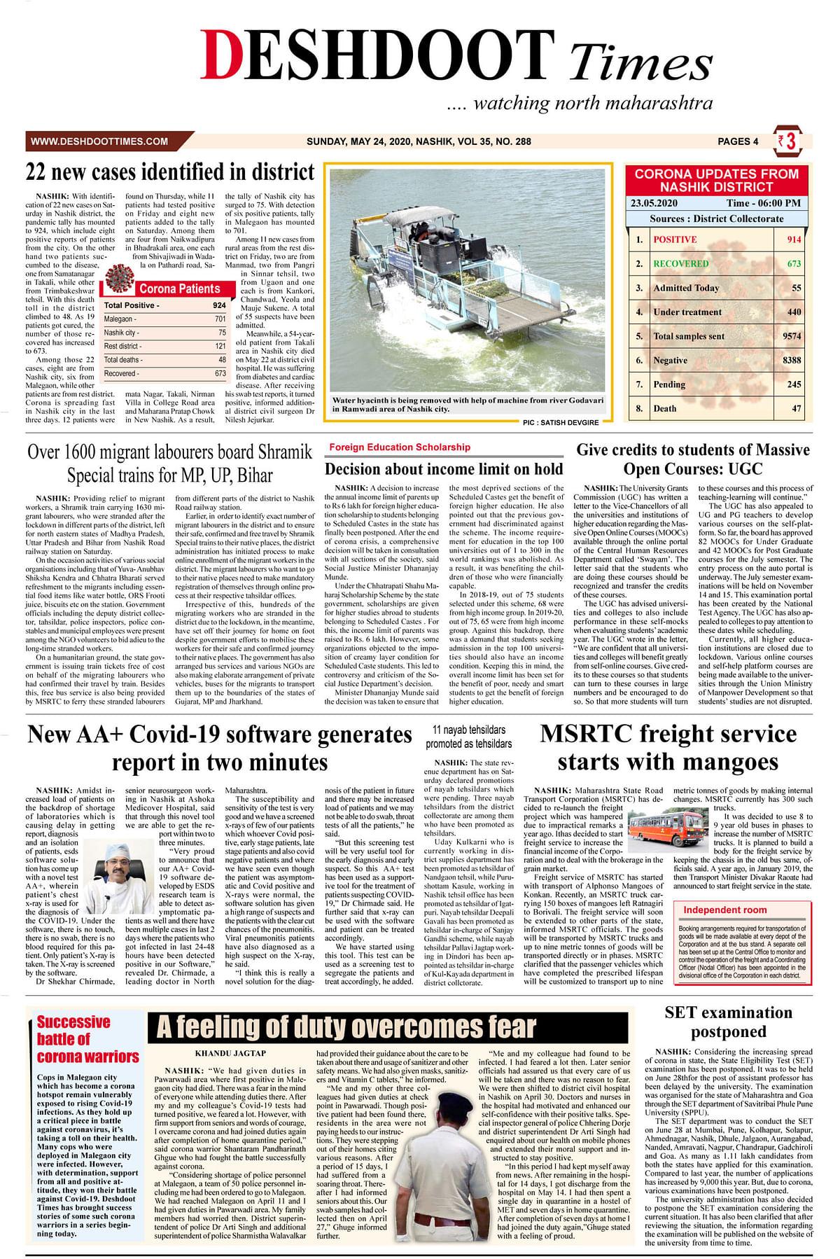 Deshdoot Times E-Paper Date 24 May 2020