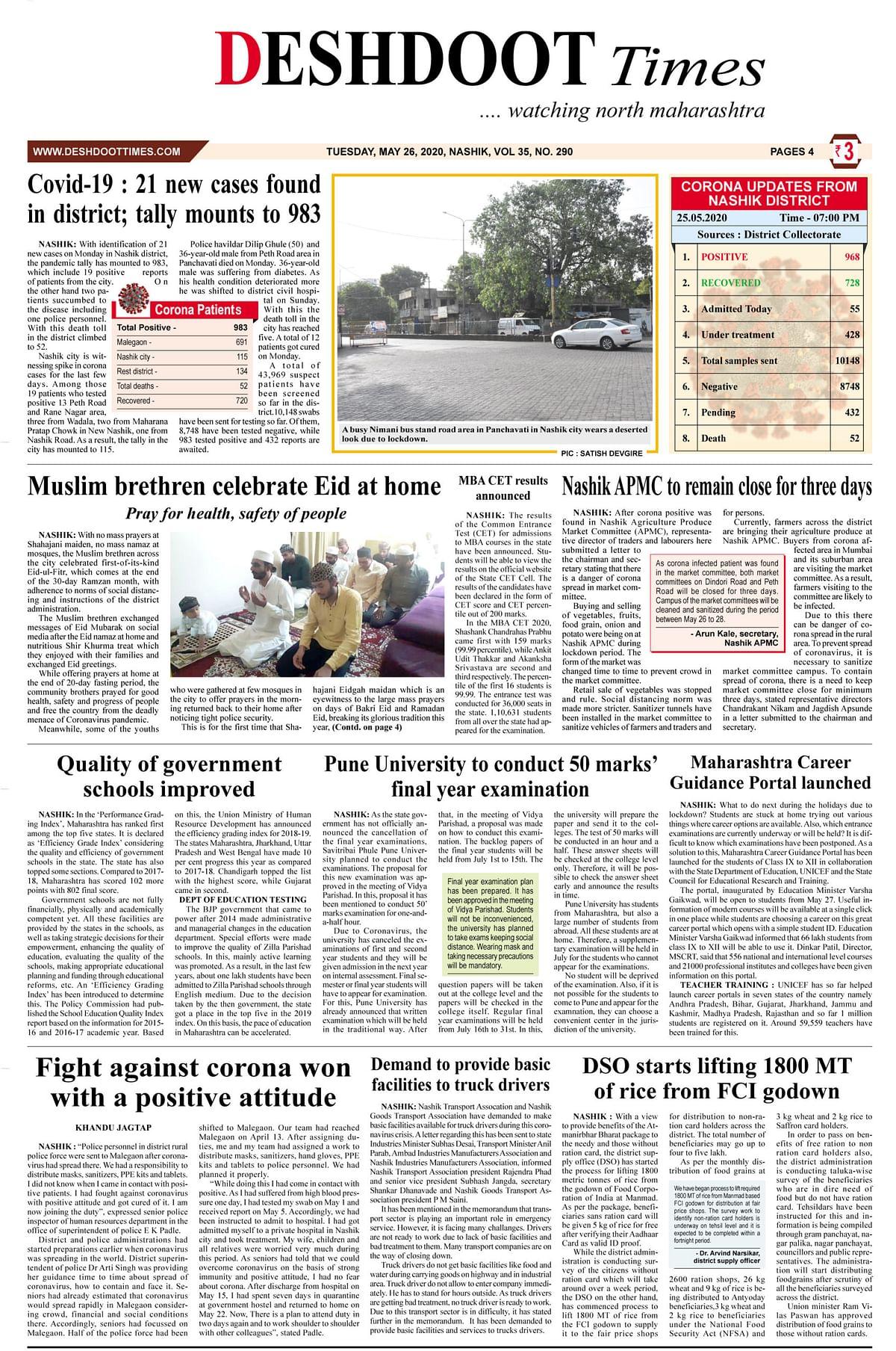 Deshdoot Times E-Paper Dt 26 May 2020