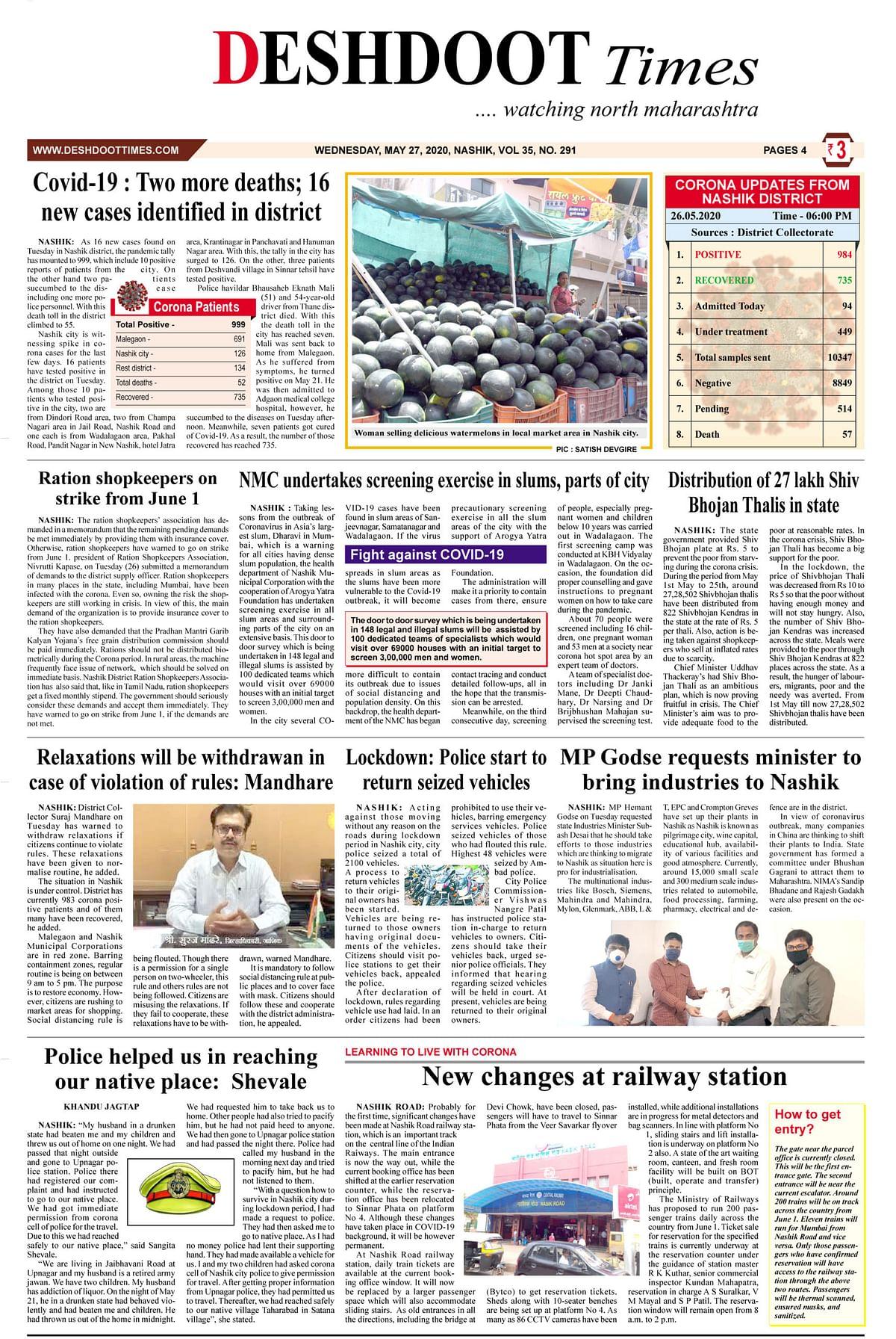 Deshdoot Times E-Paper Dt 27 May 2020