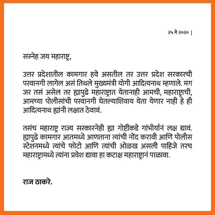 कामगारांना आता महाराष्ट्रात येताना पोलिसांची परवानगी घेतल्याशिवाय येता येणार नाही : राज ठाकरे