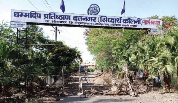 श्रीरामपूर : दत्तनगरमध्ये करोनाचे संशयित दोन रुग्ण