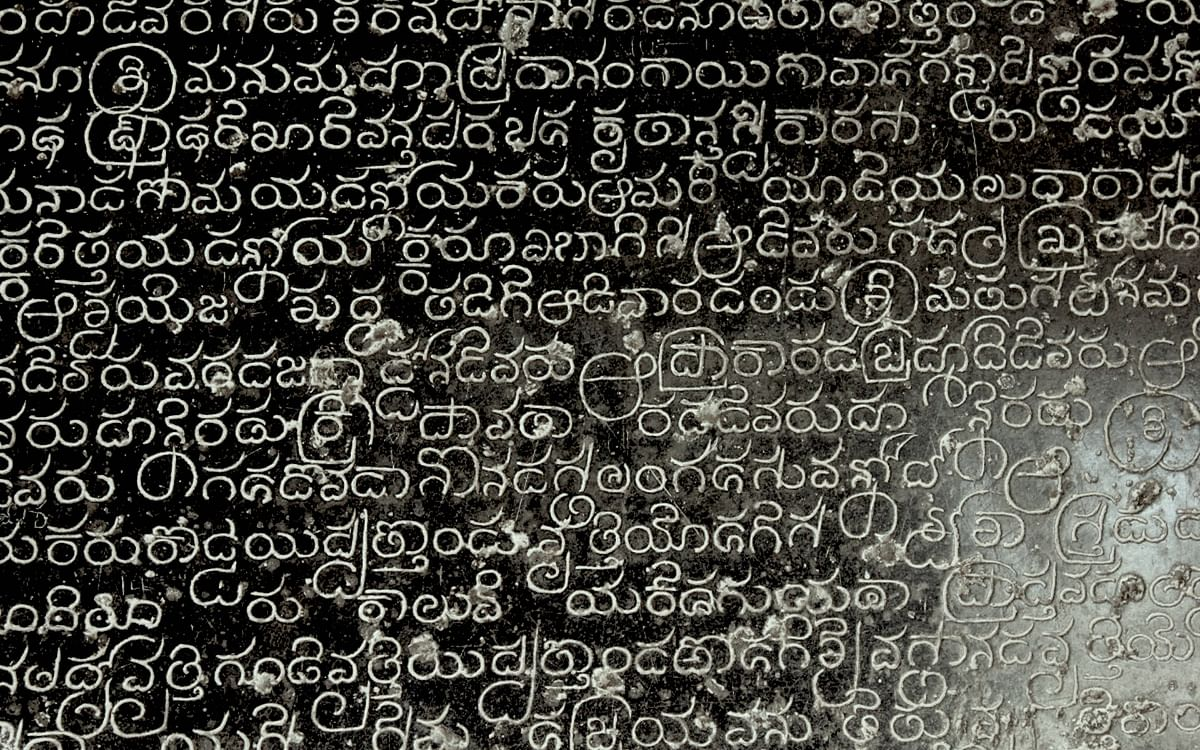 The Verse that Heralded a Half Century of the Splendid Reign of Paramara Bhoja Raja