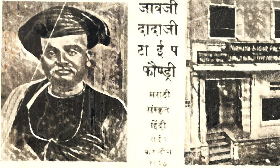 Nirnayasagar Press: A Forgotten National Treasure