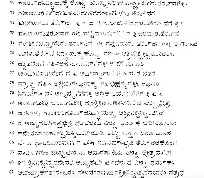 Excerpt from the Hebbale Inscription
