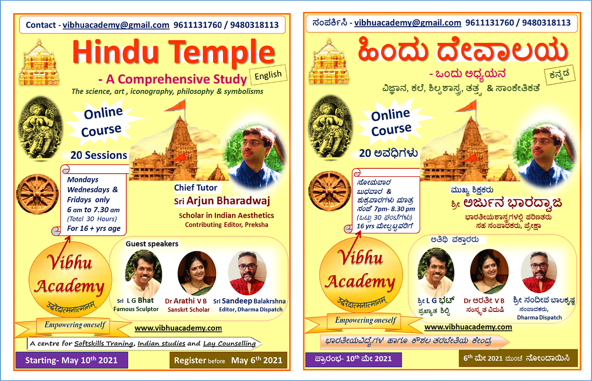 A Comprehensive Course on Hindu Temples by Vibhu Academy