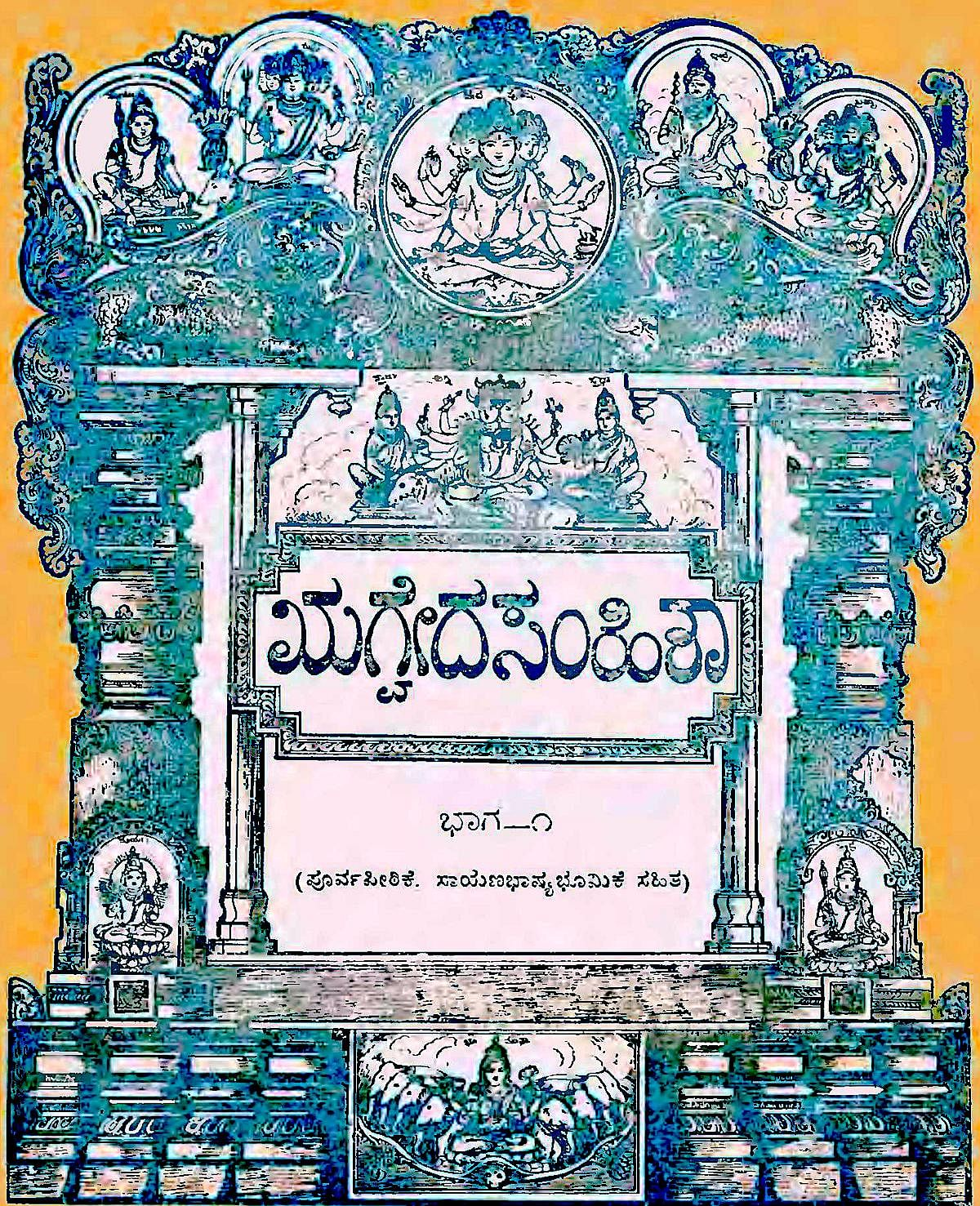 Cover Page of the Rg Veda Samhita