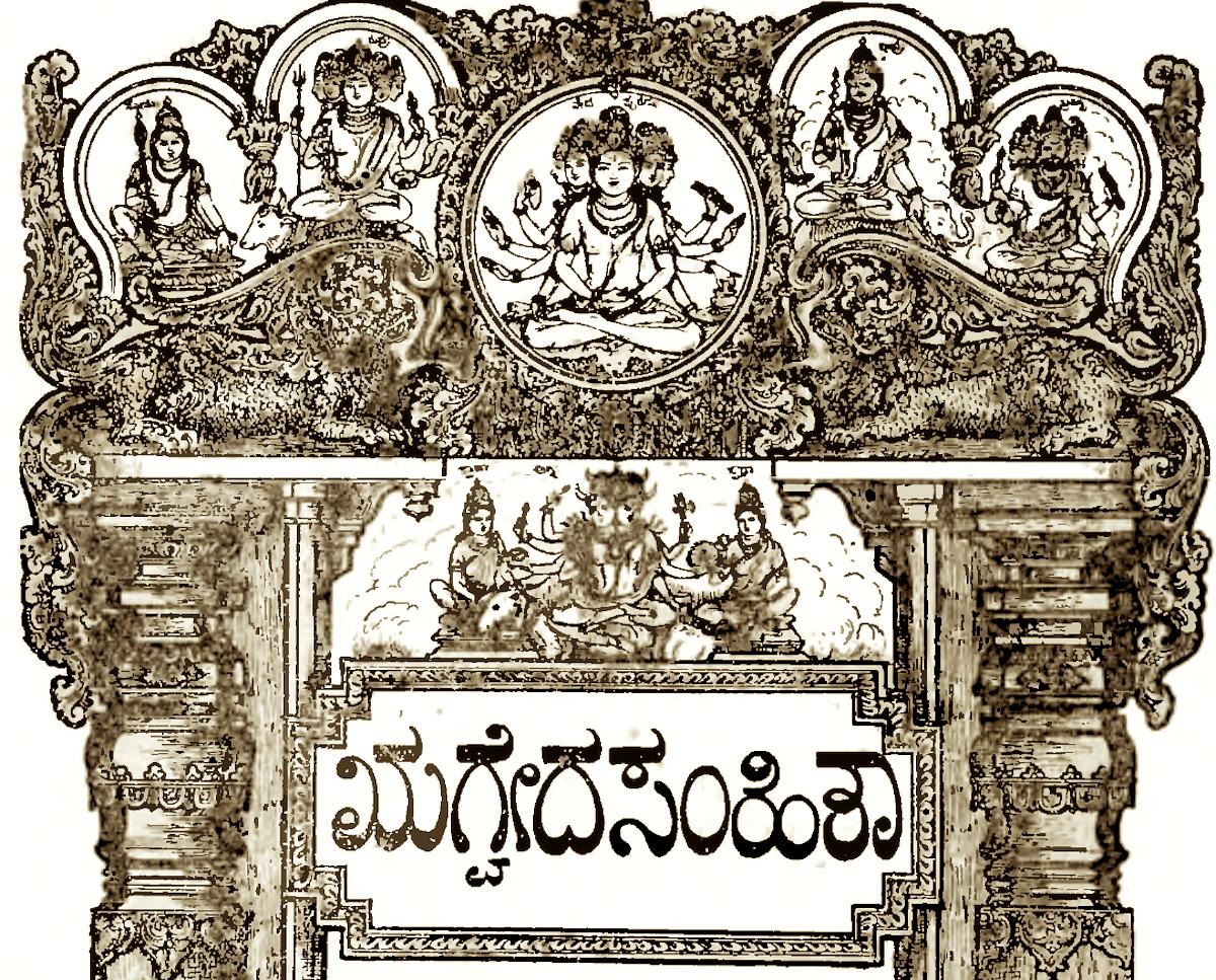 The Fulfilment of the National Yajna Called Jayachamarajendra Vedaratnamala