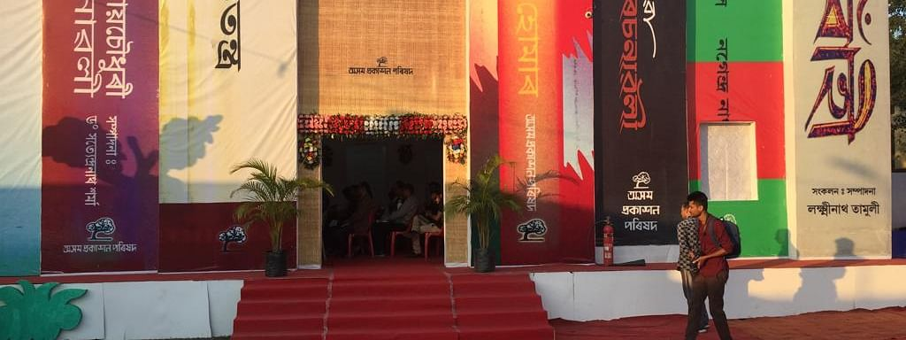 The ongoing Guwahati Book Fair fails to attract visitors till Monday.