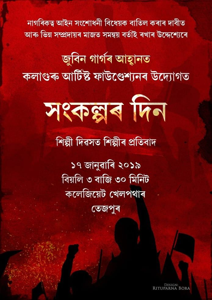 The poster that singer Zubeen Garg shared on Facebook on Tuesday