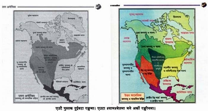 These are copies of the same textbook -- same class, same subject. While the copy on the left, for Nepali medium schools, is printed in black and white, the right is for Bengali medium schools, printed in colour