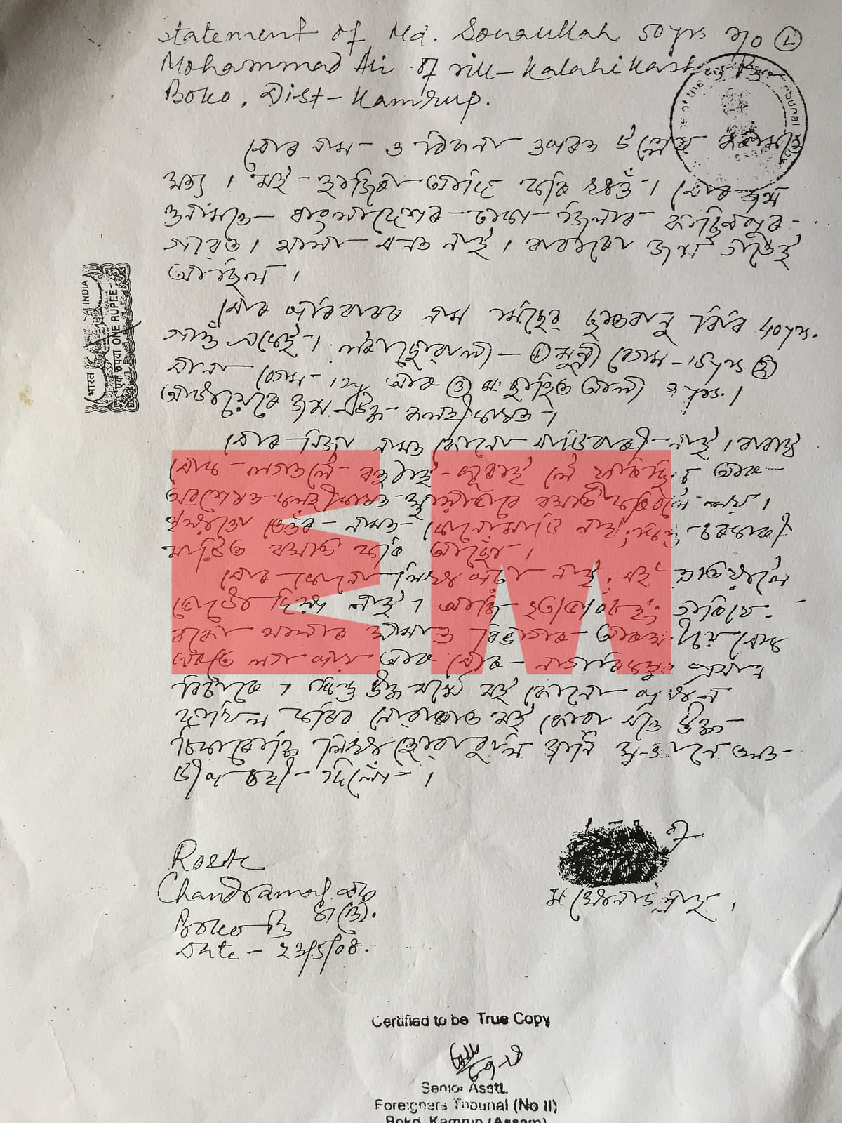 A copy of the statement prepared by Boko Police on Mohamed Sanaullah (Part 1)